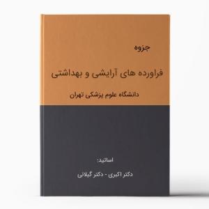 جزوه آرایشی و بهداشتی تهران - cosmetic pamphlet