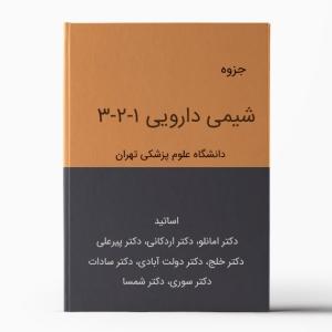 جزوه شیمی دارویی 1-2-3 تهران
