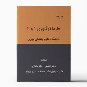 جزوه فارماکوگنوزی دانشگاه تهران