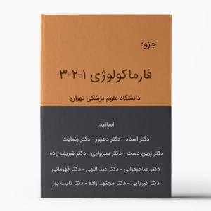 جزوه فارماکولوژی دانشگاه تهران
