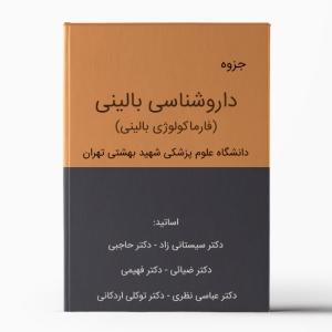 داروشناسی بالینی بهشتی (فارماکولوژی بالینی بهشتی) Clinical Pharmacology-Beheshti
