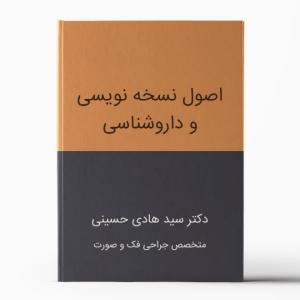 اصول نسخه نویسی و داروشناسی دکتر سید هادی حسینی - نسخه نویسی دکتر حسینی