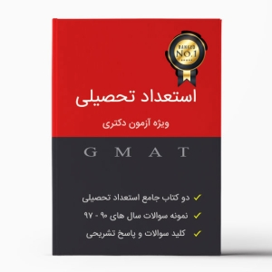 GMAT Package - پکیج طلایی استعداد تحصیلی - جزوه استعداد تحصیلی - دانلود کتاب استعداد تحصیلی - نمونه سوالات استعداد تحصیلی