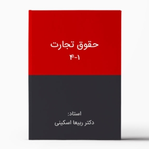 حقوق تجارت ربیعا اسکینی - Commercial Law-Rabia Eskini