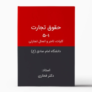 حقوق تجارت 1-5 دکتر فخاری-Commercial Law-1-5-Dr-Fakhari