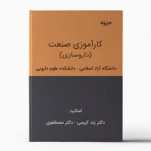 کارآموزی صنعت علوم دارویی - دانشگاه آزاد اسلامی