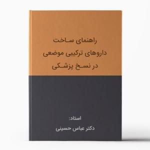 ساخت داروهای ترکیبی موضعی - دکتر عباس حسینی