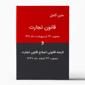 قانون تجارت و لایحه قانونی اصلاح قسمتی از قانون تجارت - The Iranian Commercial Code