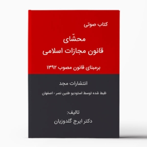 کتاب صوتی محشای قانون مجازات اسلامی - دکتر گلدوزیان