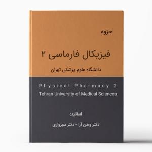 Physical Pharmacy 2 Tehran (University of Medical Sciences)-Pamphlet | جزوه فيزيکال فارماسی 2 تهران (دانشگاه علوم پزشکی)