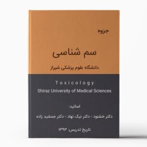 جزوه سم شناسی شیراز - دانشگاه علوم پزشکی