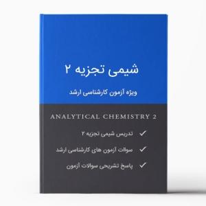 جزوه شیمی تجزیه 2 ویژه آزمون کارشناسی ارشد - Analytical Chemistry 2 Pamphlet