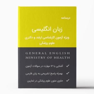 زبان ارشد پزشکی - زبان دکتری پزشکی
