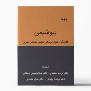جزوه بیوشیمی بهشتی (جزوه بیوشیمی ارشد) - دانشگاه علوم پزشکی - Biochemistry Pamphlet