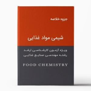 جزوه چکیده شیمی مواد غذایی - Food Chemistry pamphlet