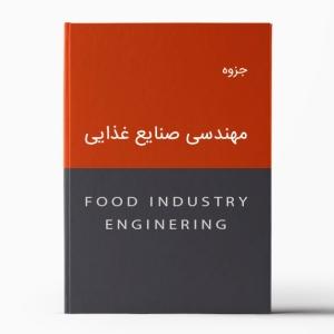 جزوه مهندسی صنایع غذایی | Food Industry Engineering