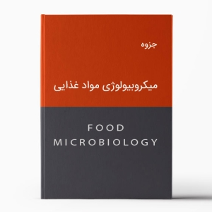 جزوه میکروبیولوژی مواد غذایی | Food Microbiology Pamphlet
