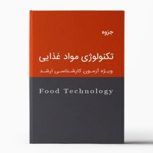 جزوه تکنولوژی مواد غذایی برای آزمون کارشناسی ارشد صنایع غذایی -Food Technology Pamphlet