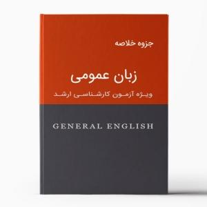 جزوه زبان عمومی | General English