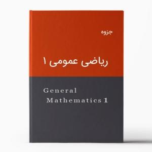 جزوه ریاضی عمومی 1 | General Mathematics 1 Pamphlet