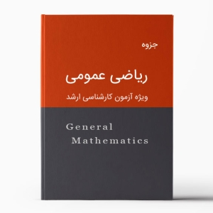 جزوه ریاضی عمومی ارشد | General Mathematics Pamphlet for M.Sc candidates