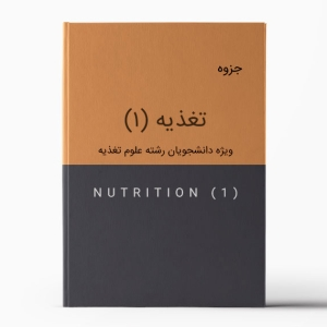 جزوه تغذیه (بخش اول) | Nutrition Pamphlet (first Part)
