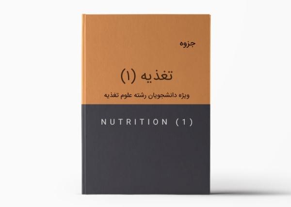 جزوه تغذیه (بخش اول)   Nutrition Pamphlet (first Part)