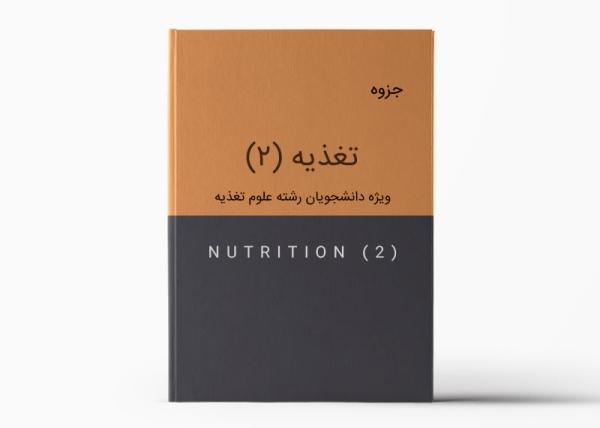 جزوه تغذیه (بخش دوم) | Nutrition Pamphlet (Second Part)