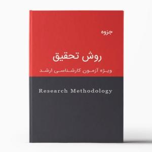جزوه روش تحقیق | Research Methodology Pamphlet