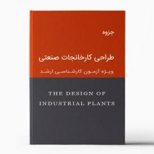 جزوه طراحی کارخانجات صنعتی - The Design of Industrial Plants