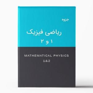 جزوه ریاضی فیزیک 1 و 2
