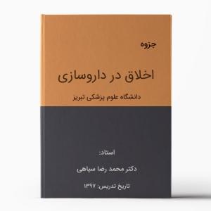 جزوه اخلاق در داروسازی تبریز - دانشگاه علوم پزشکی - ورودی مهر 96