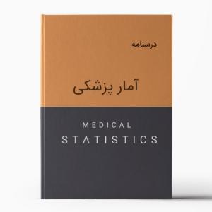 درسنامه آمار پزشکی