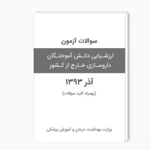 سوالات ارزشیابی داروسازی - آذر 93 | Pharmacy Evaluation Exam for Overseas Students - azar 93 | سوالات آزمون های دکتری داروسازی