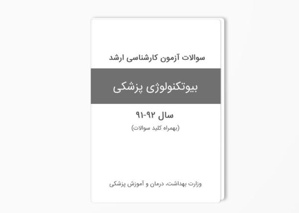 سوالات ارشد بیوتکنولوژی پزشکی 92-91 | سوالات آزمون های علوم پزشکی