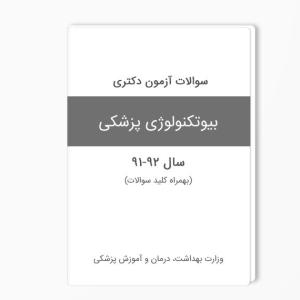 سوالات دکتری بیوتکنولوژی پزشکی 92-91 | سوالات آزمون های علوم پزشکی