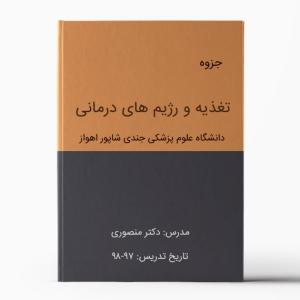 جزوه رژیم های درمانی اهواز - جزوه رژیم های درمانی جندی شاپور - جزوه رژیم های درمانی دکتر منصوری