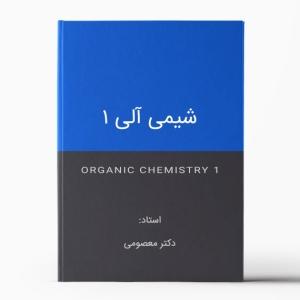 شیمی آلی 1 دکتر معصومی
