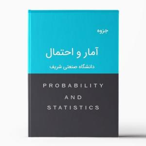 جزوه آمار و احتمال مهندسی شریف