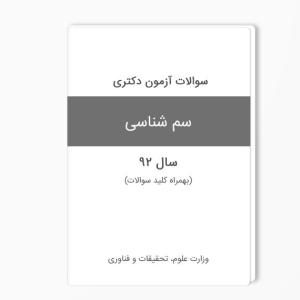 سوالات دکتری سم شناسی 92 | سوالات سم شناسی تربیت مدرس سال 92