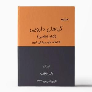 جزوه گیاهان دارویی تبریز - جزوه گیاه شناسی تبریز
