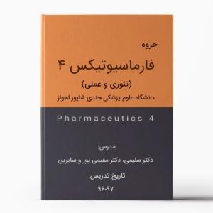 جزوه فارماسیوتیکس 4 جندی شاپور اهواز (تئوری و عملی) - دکتر سلیمی و دکتر مقیمی پور
