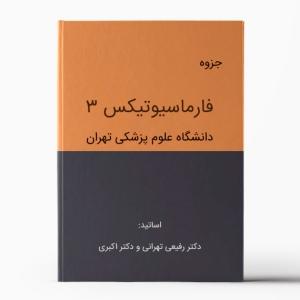 جزوه فارماسیوتیکس 3 تهران - pharmaceutics 3-tehran