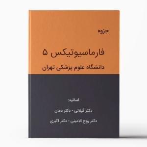 جزوه فارماسیوتیکس 5 تهران - pharmaceutics5-tehran-Entrance90