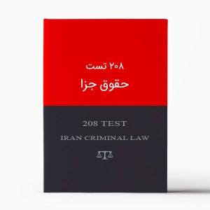 208 تست حقوق جزا