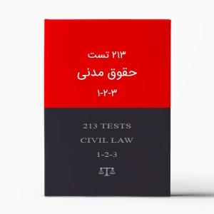 213 تست حقوق مدنی