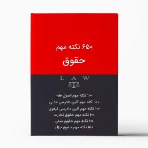 650 نکته مهم حقوق