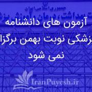 آزمون های دانشنامه پزشکی نوبت بهمن برگزار نمی شود
