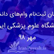زمان ثبت نام وام دانشجویی دانشگاه علوم پزشکی ایران