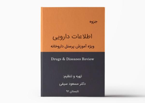 اطلاعات دارویی آموزش پرسنل داروخانه
